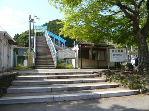 14 宮ノ平駅