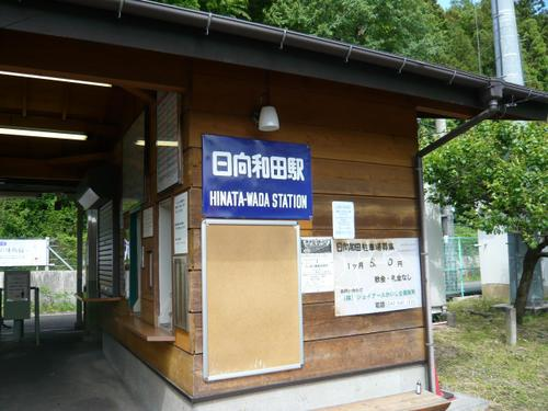 15 日向和田駅