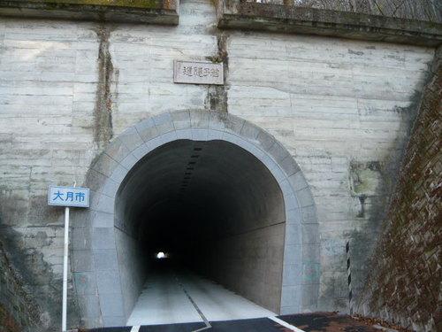 笹子隧道 甲州市側
