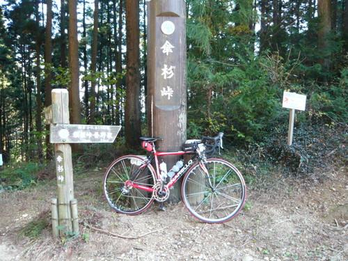 傘杉峠 自転車にて